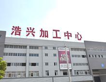 【浩兴钢业】浩兴加工中心