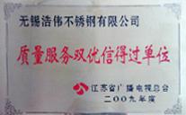 【浩兴钢业】质量服务双优信得过企业
