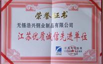 【浩兴钢业】荣誉证书