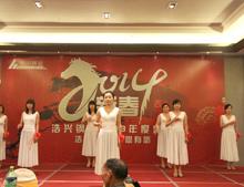 【浩兴钢业】2013年会年会节目