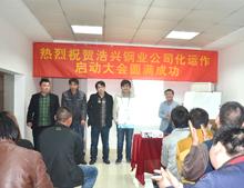 【浩兴钢业】热烈祝贺浩兴钢业公司化运作启动大会圆满成功