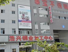 【浩兴钢业】加工厂办公室