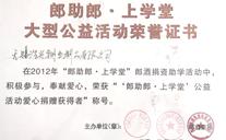 【浩兴钢业】大型公益活动荣誉证书