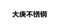 【浩兴钢业】大庚不锈钢