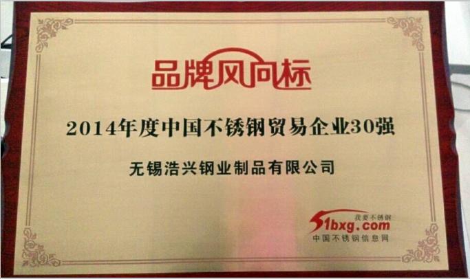 福州锐霆设备有限公司选择无锡浩兴201不锈钢板,品质保障,价格优惠,省心又省钱!